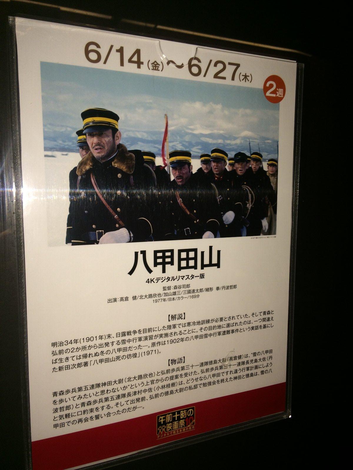 20190624 イオンシネマ金沢フォーラス 八甲田山
