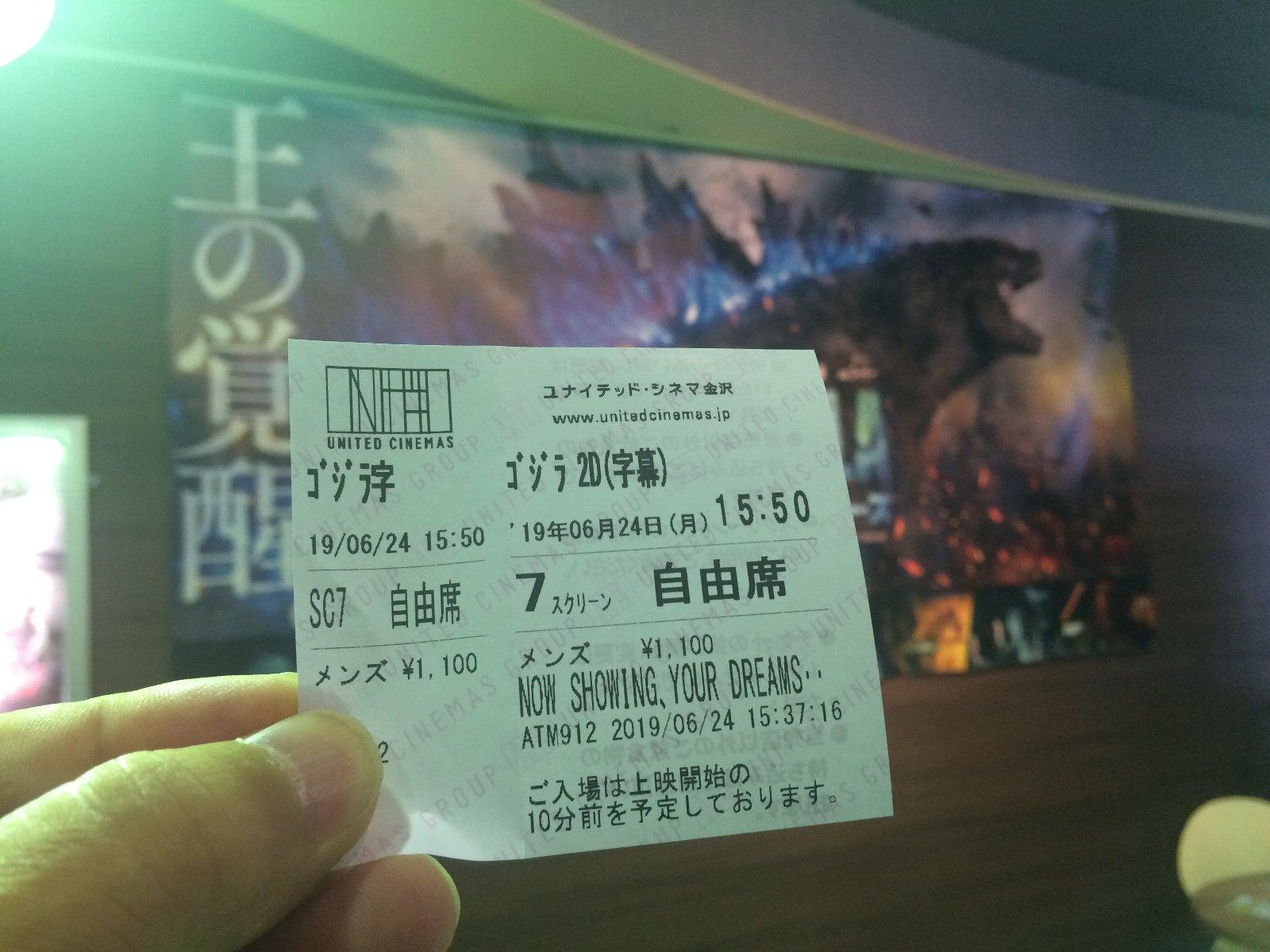 ユナイテッドシネマ金沢 チケット