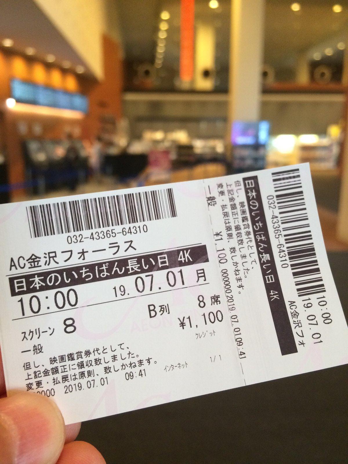 『日本のいちばん長い日』チケット