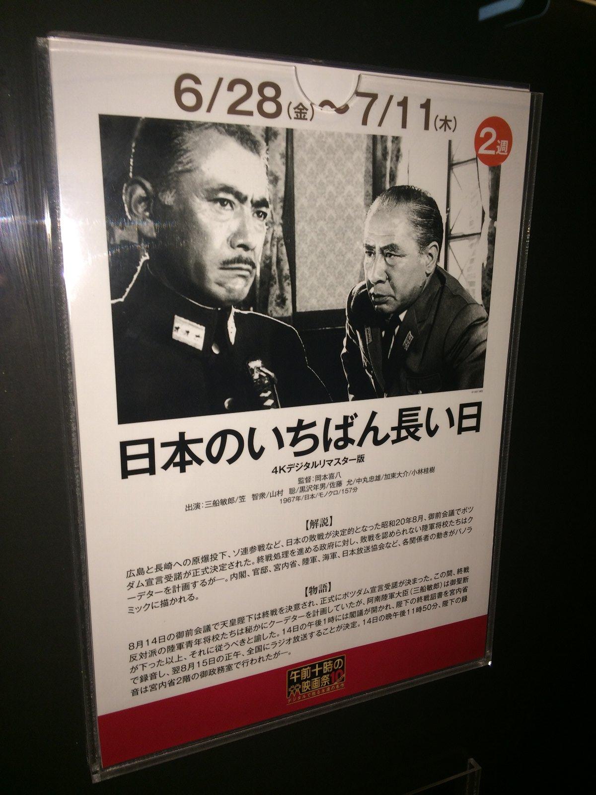 『日本のいちばん長い日』午前十時の映画祭