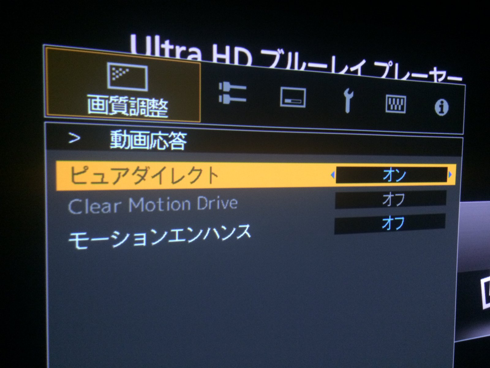 DLA-X990R ピュアダイレクトモードで使用