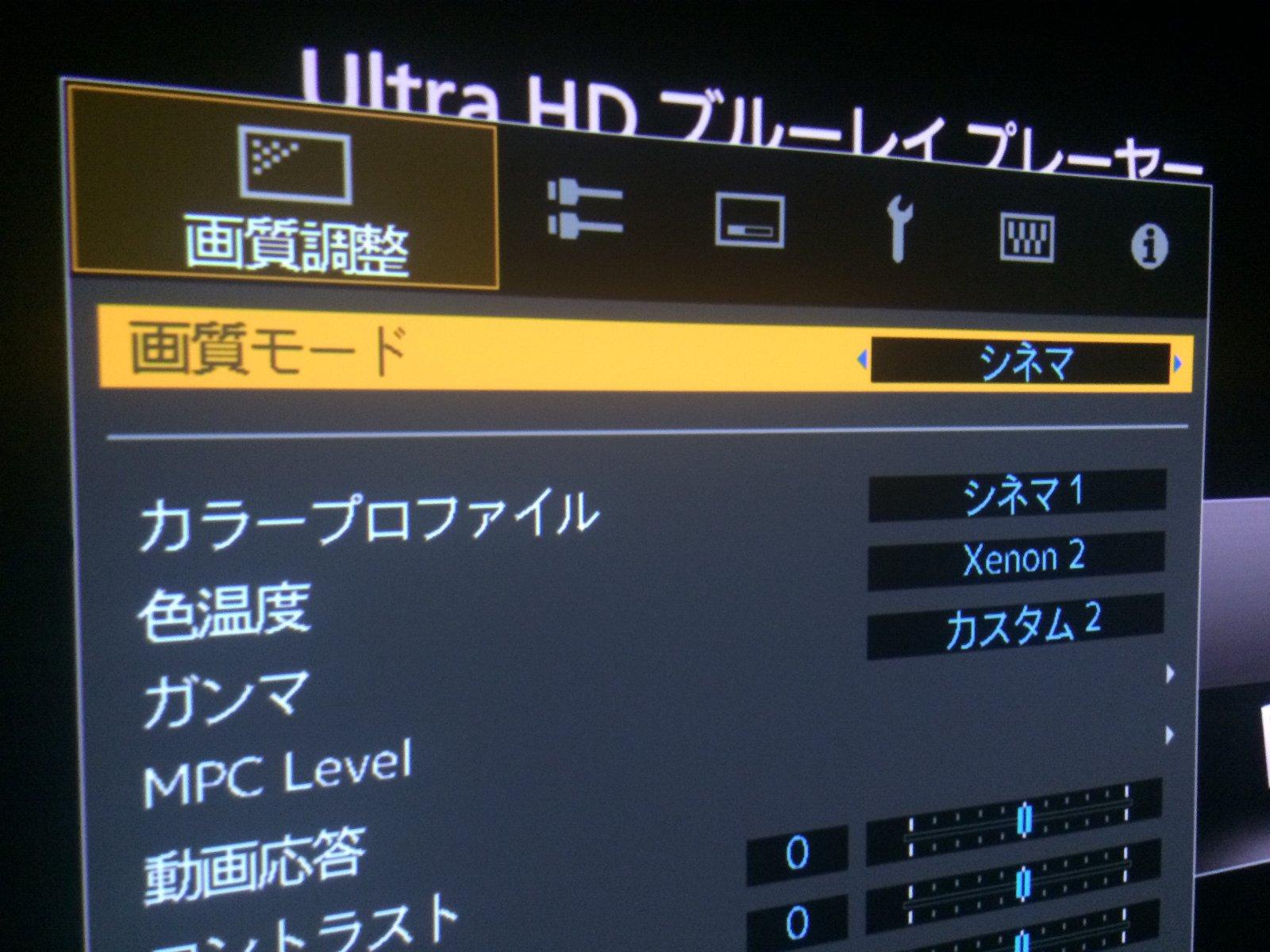 DLA-X990R 画質調整