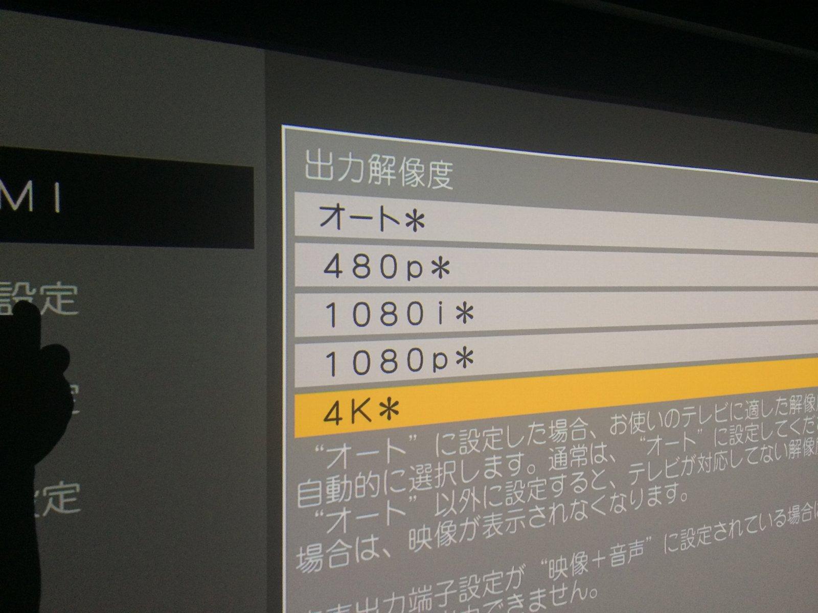 DMP-UB90 出力設定