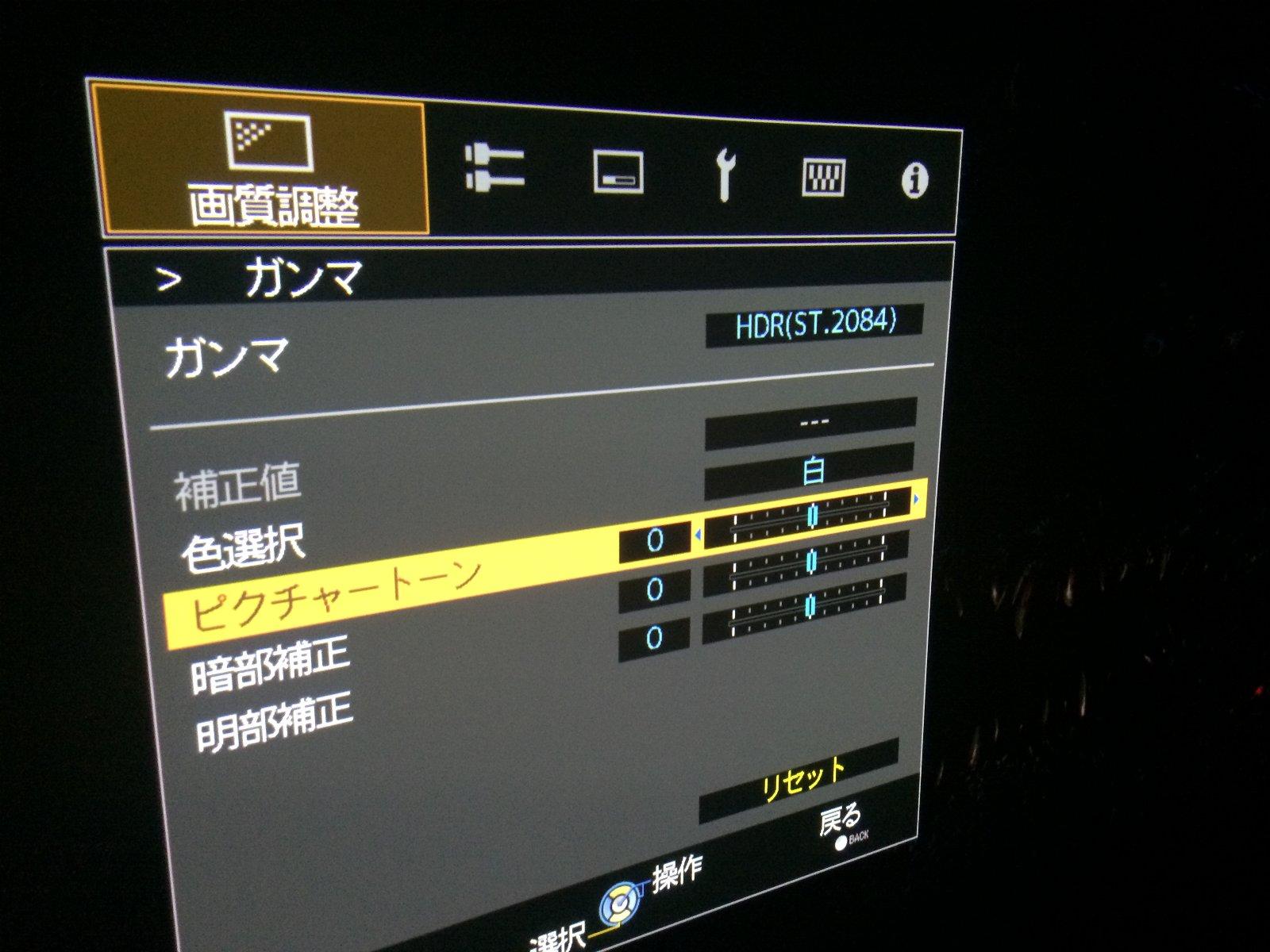 DLA-X990R ピクチャートーン