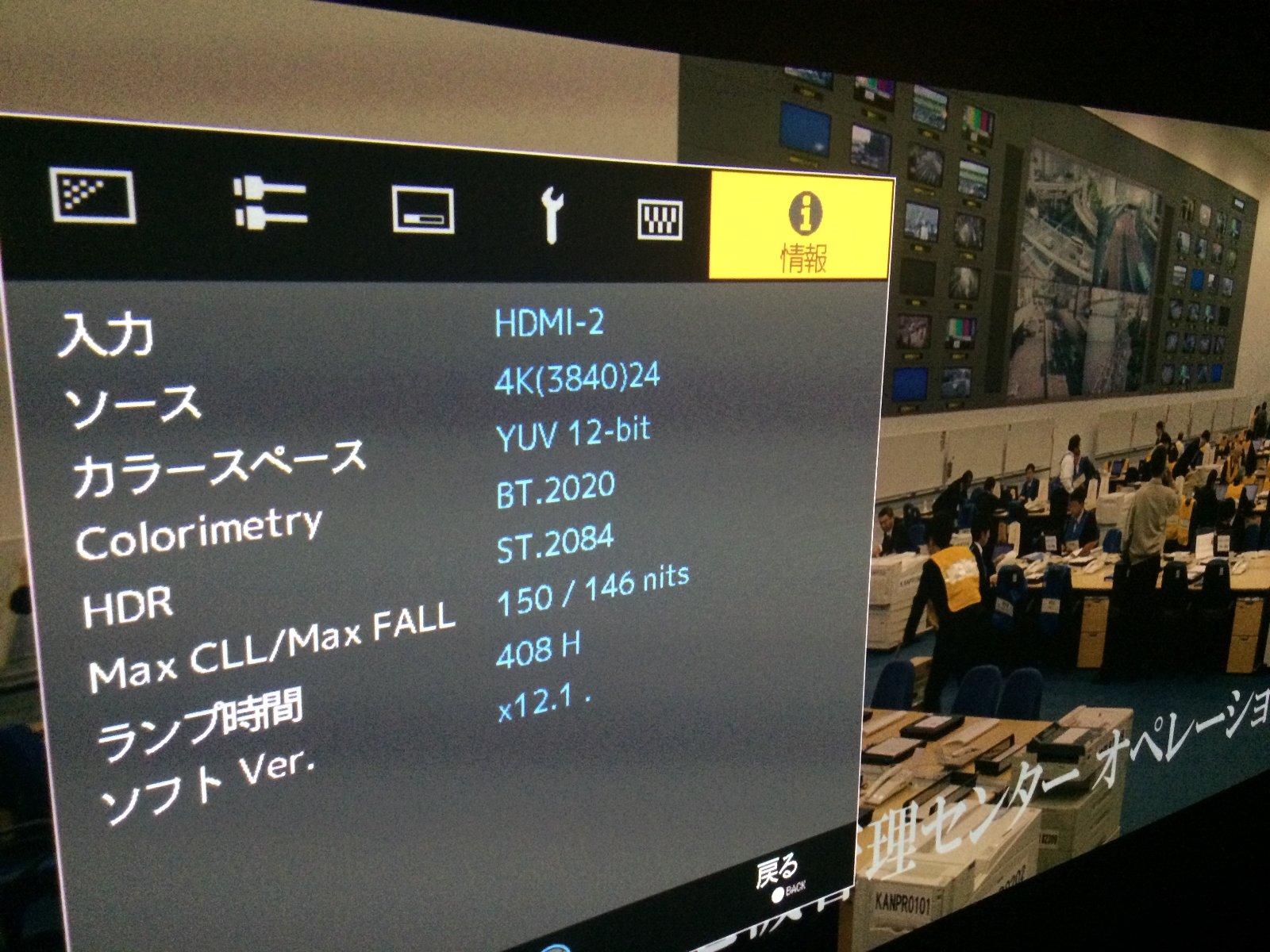 UHD-BD『シン・ゴジラ』150/146