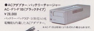SONYカタログ AC-F1