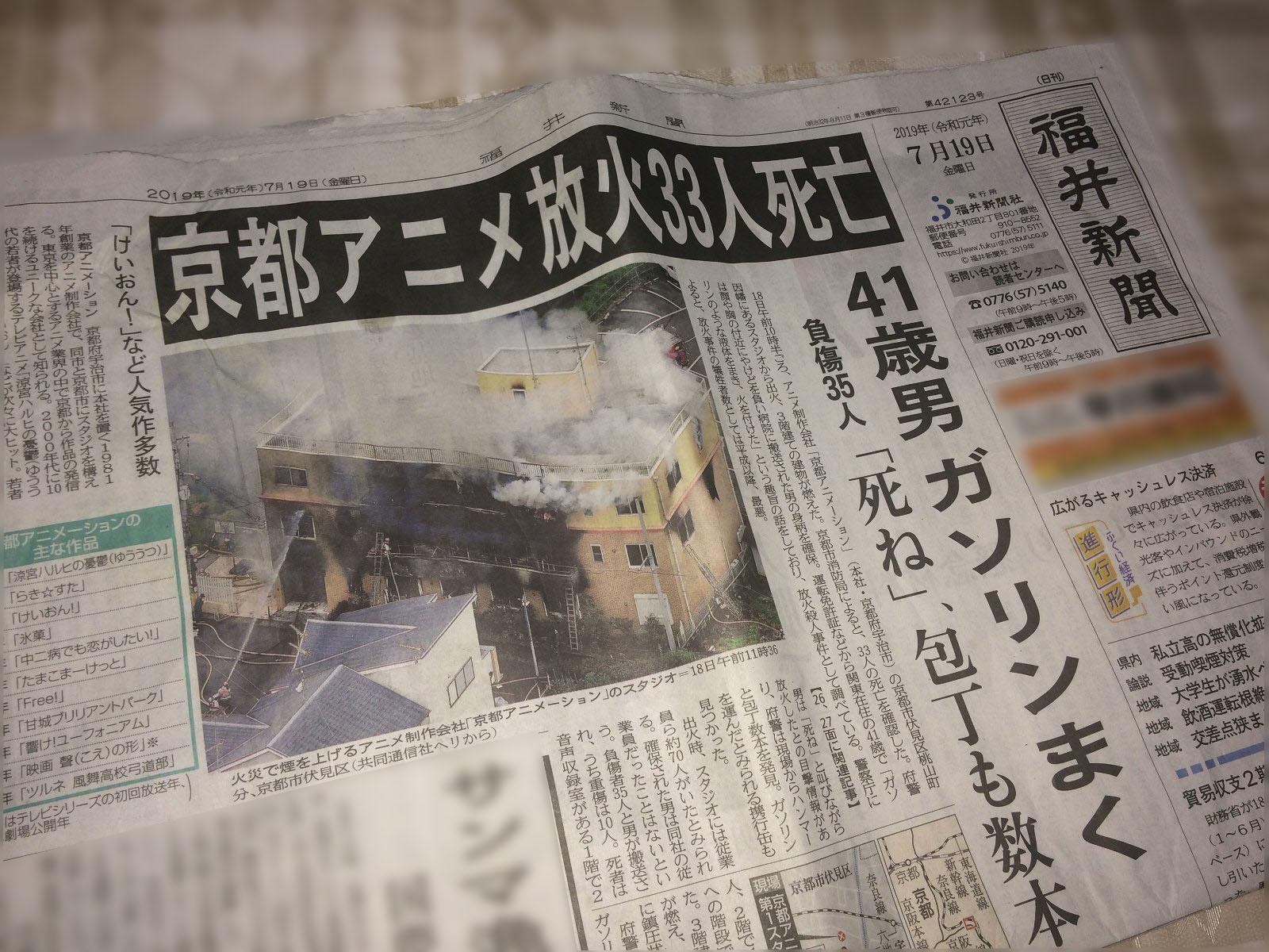 2019年7月19日付け新聞