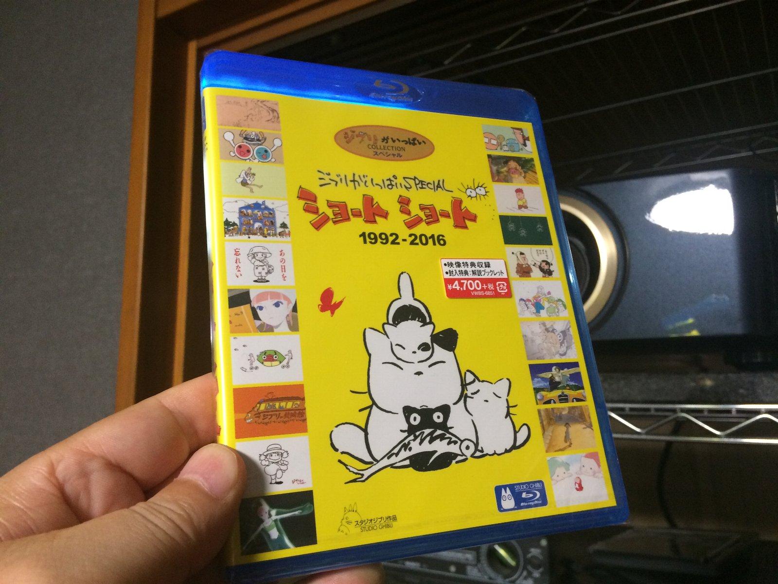 BD『ジブリがいっぱいSPECIAL ショートショート 1992-201』
