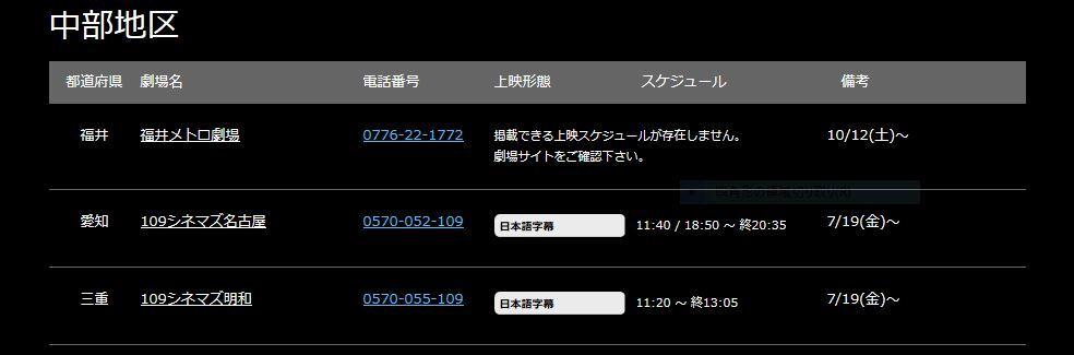 キャプチャ アポロ11号劇場情報 10月からメトロ劇場にて