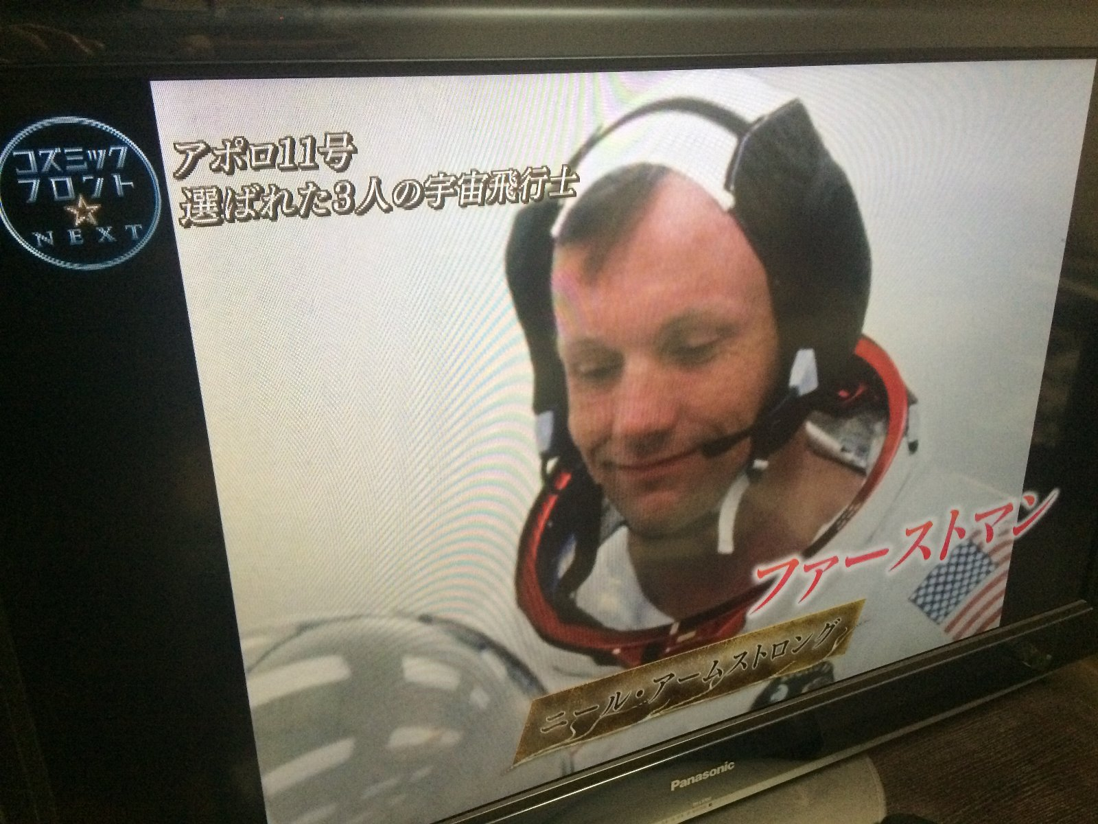 BSプレミアム アポロ11号再現ドラマ