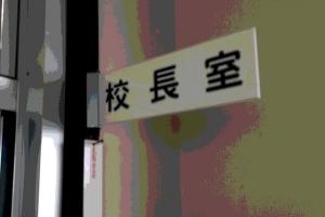 校長室(ソラリゼーション化)