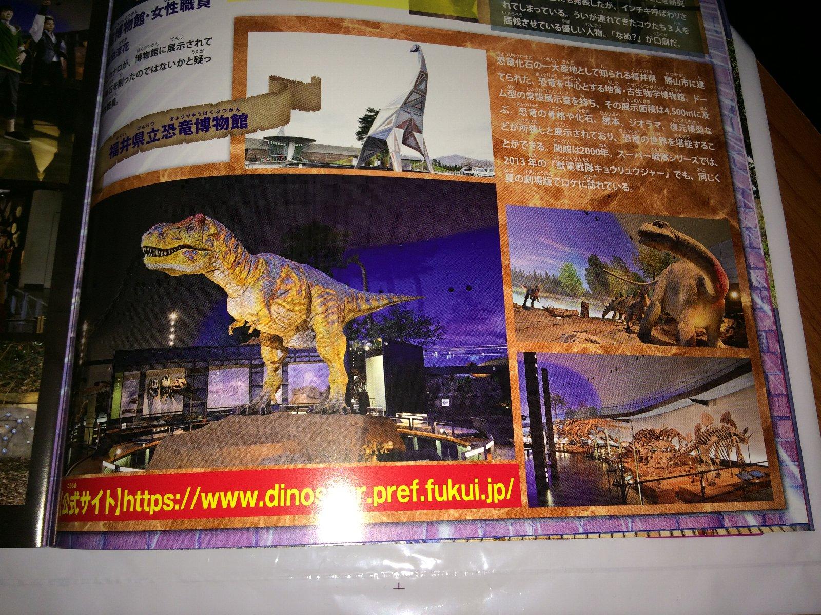 『リュウソウジャー』パンフより 恐竜博物館
