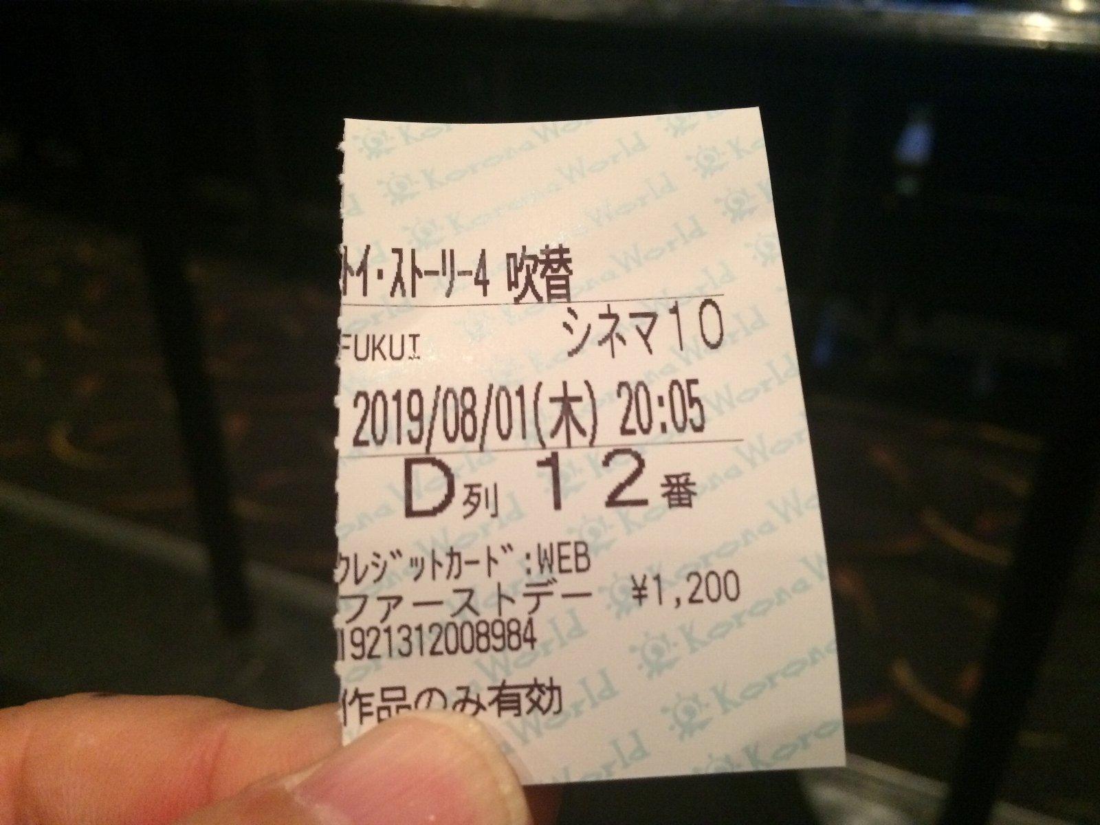 20190801 『トイストーリー4』チケット半券