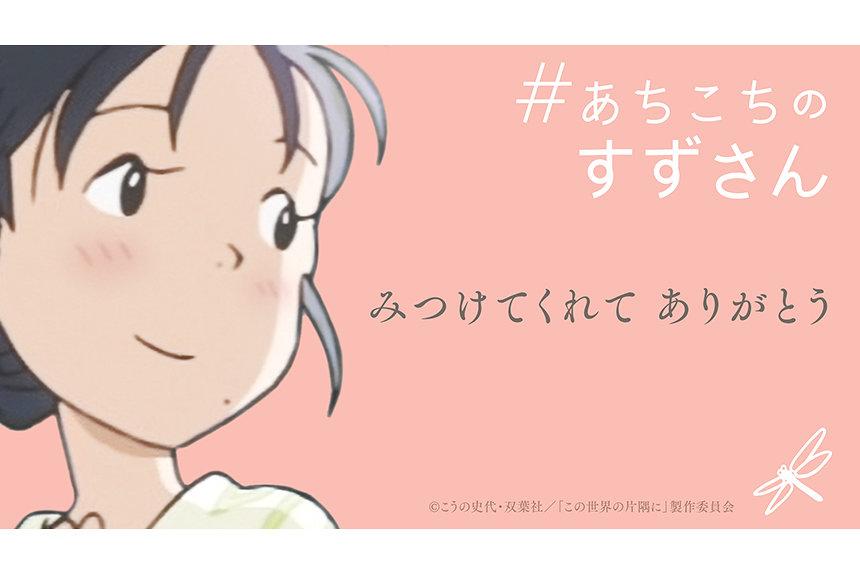 NHKスペシャル『あちこちのすずさん』