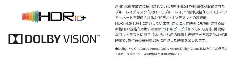TH-49GX850に備わった最新HDR規格
