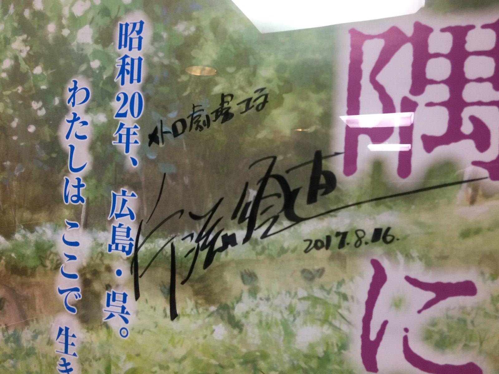 20190812 メトロ劇場 片淵監督のサイン