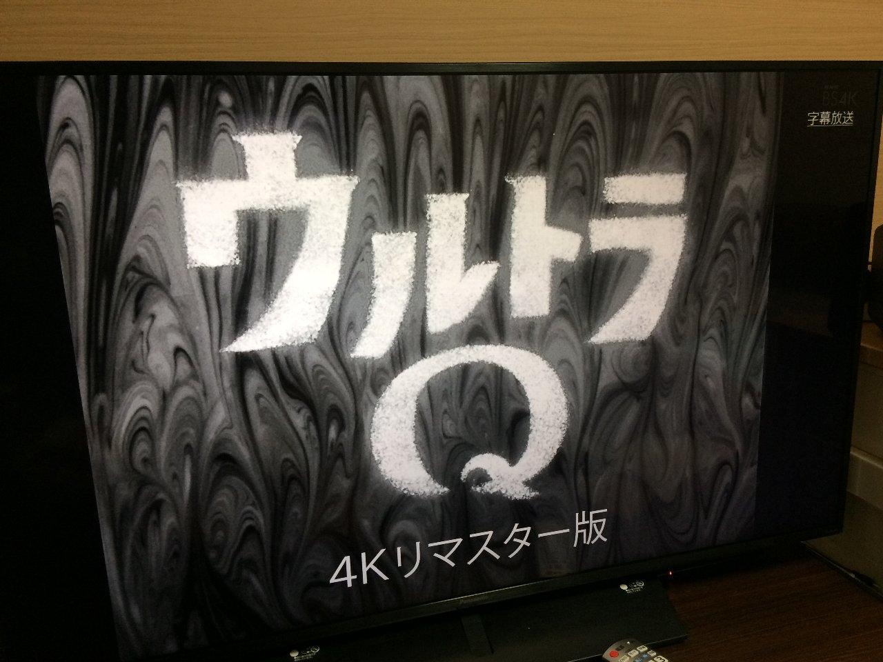 4K『ウルトラQ』見た