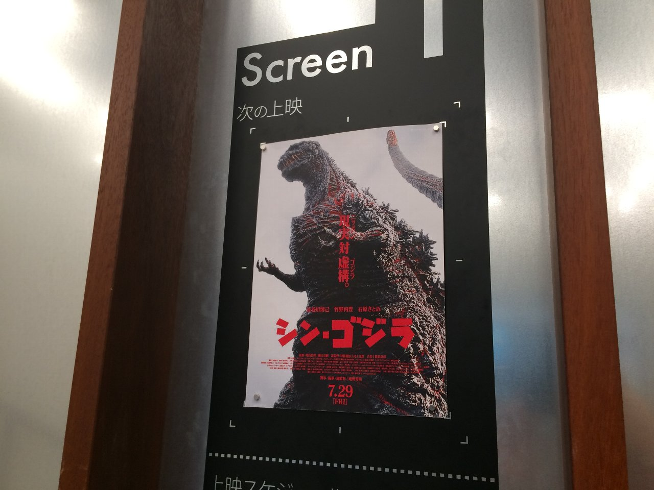 20190828 新・京都みなみ会館『シン・ゴジラ』