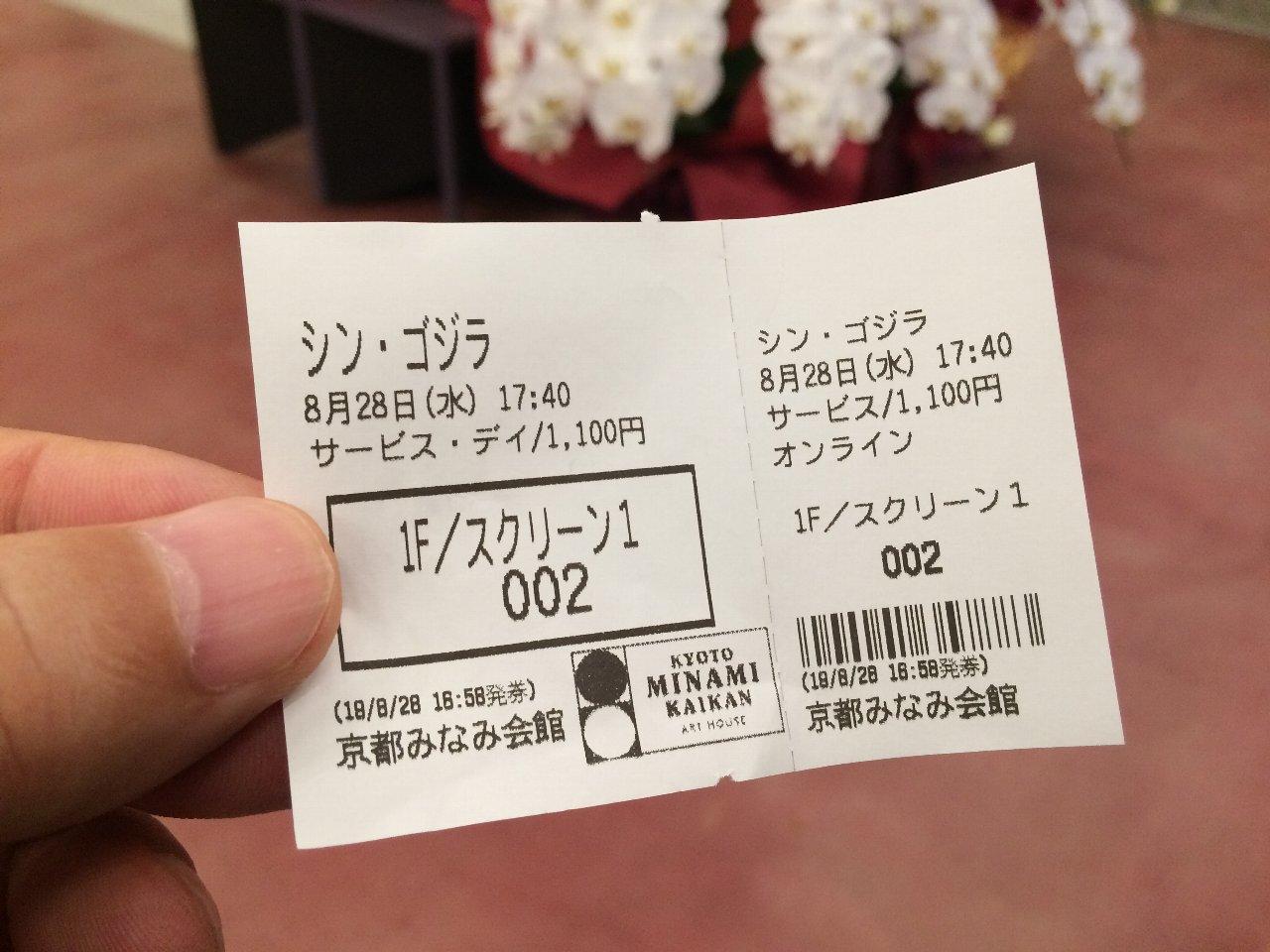 20190828 新・京都みなみ会館『シン・ゴジラ』チケット