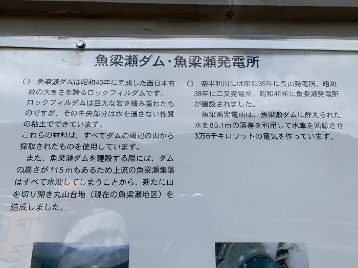 魚梁瀬ダム