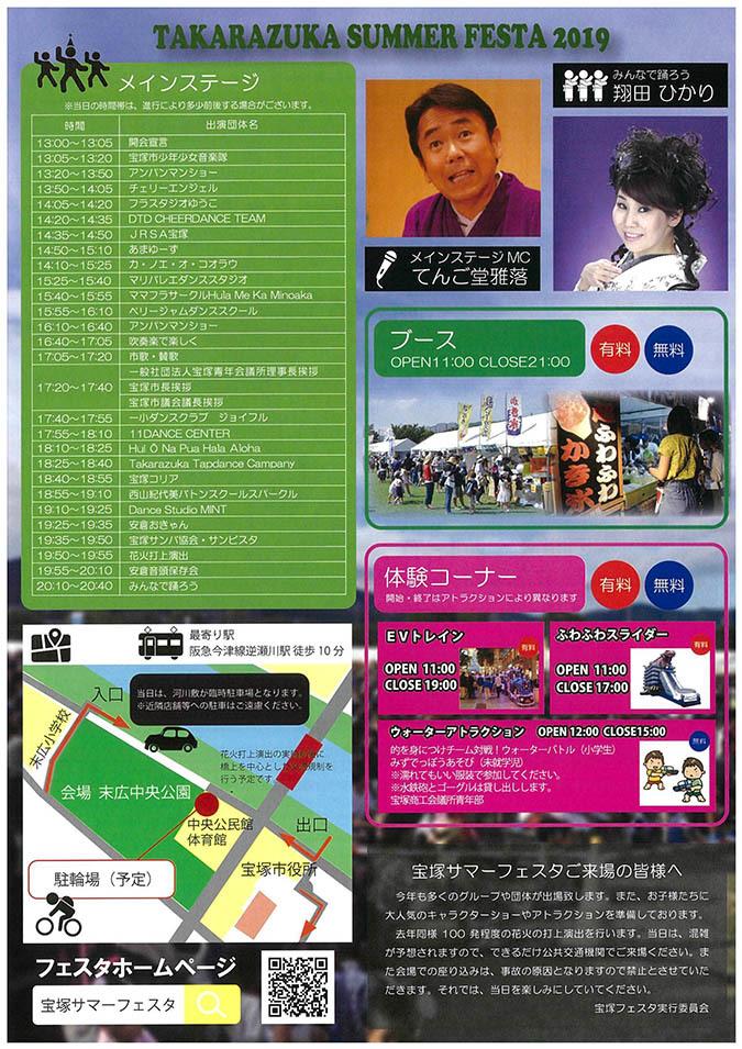 takarazuka_sftirashi-2b.jpg