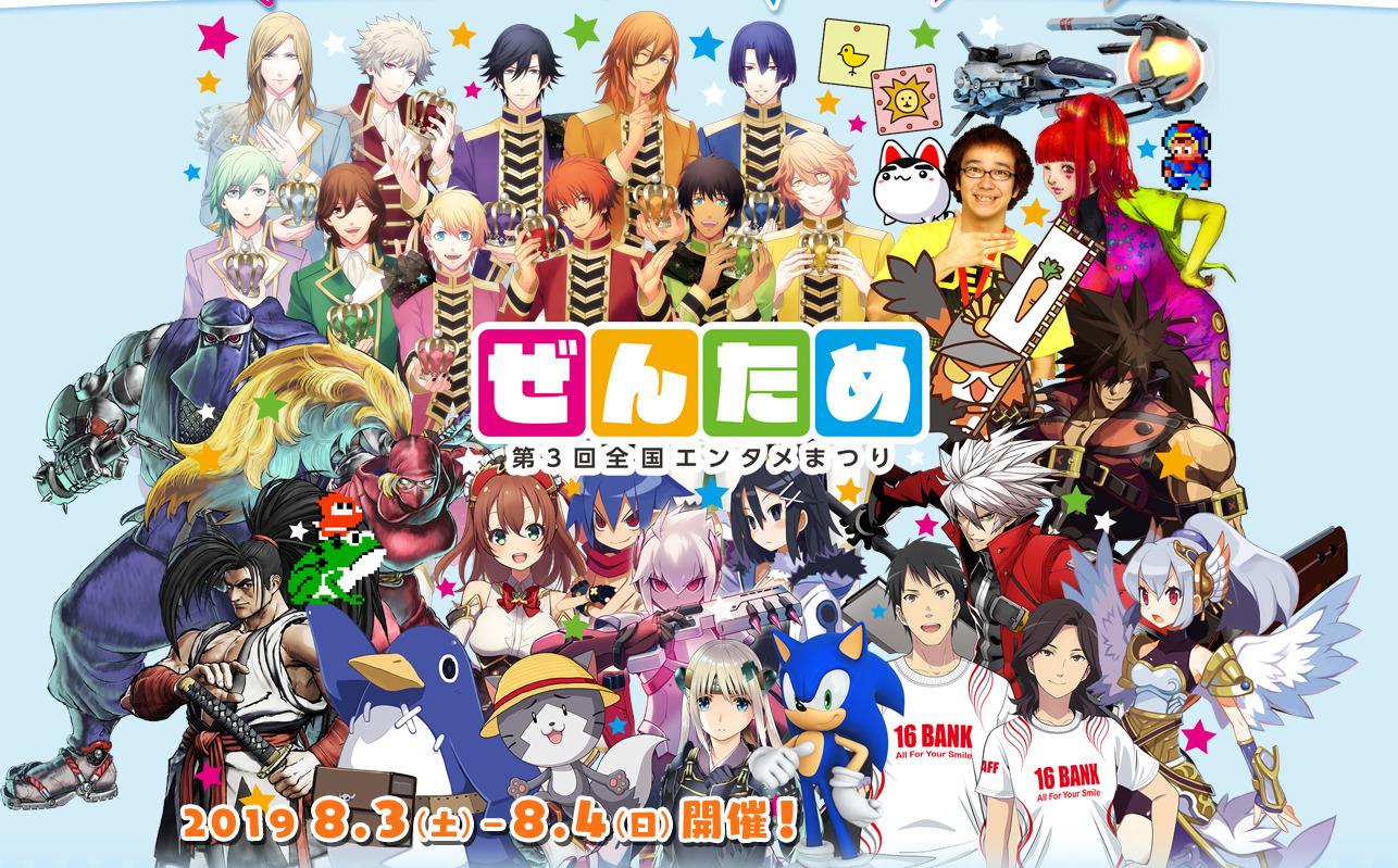 Screenshot_2019-07-02 イベント|第3回 ぜんため(全国エンタメまつり)2019年8月3日(土)、8月4日(日)開催!