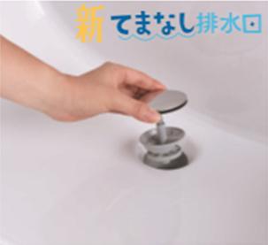 手間なし排水溝