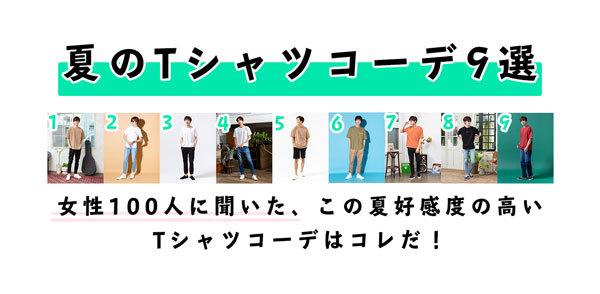 女子ウケ Tシャツメンズファッションコーディネート