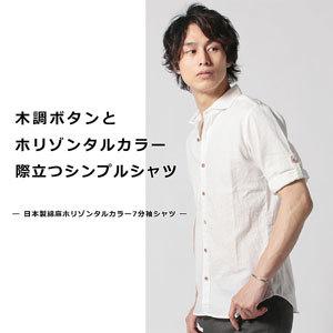 七分袖シャツ 2019メンズファッション ロールアップ
