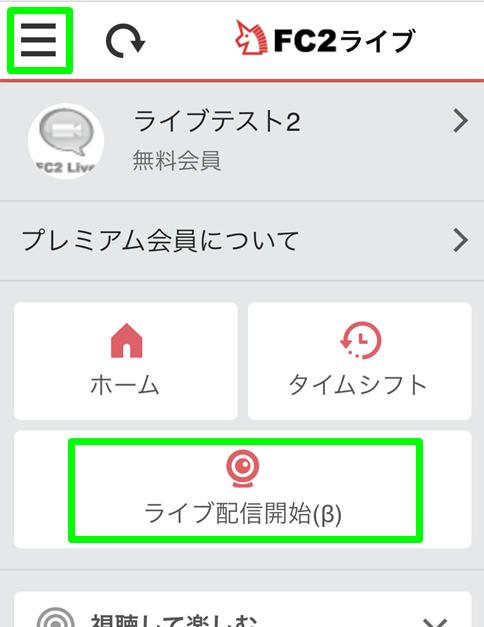 1_MobBrows_HaishinKaishimae.png
