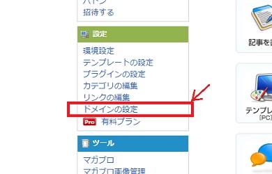 domain_setting.jpg