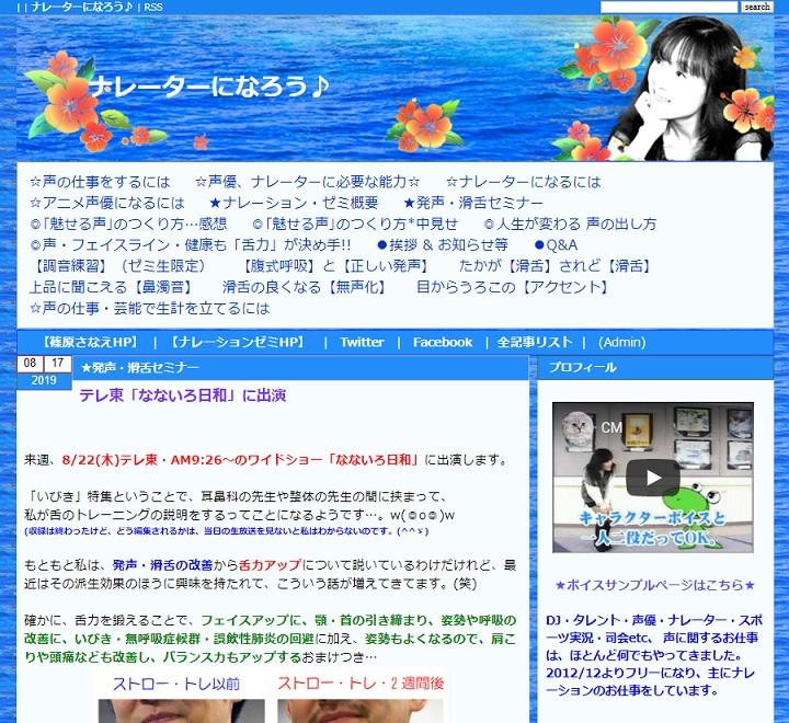 https://blog-imgs-130.fc2.com/f/c/2/fc2information/sanaeshinohara01.jpg