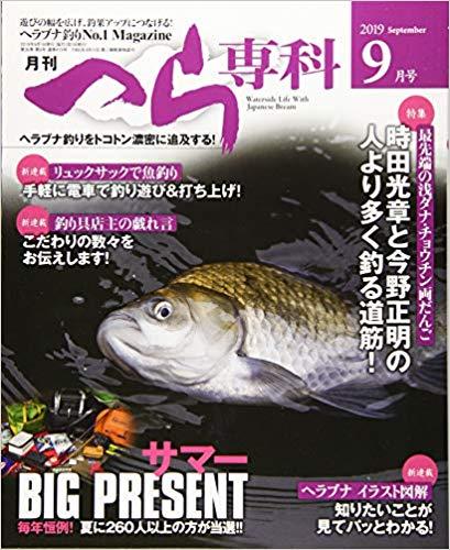 月刊へら専科 2019年09月号