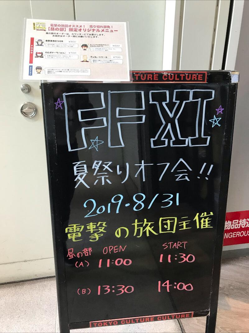 ff11dengekioff39.jpg