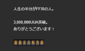 ff11zakki46.jpg