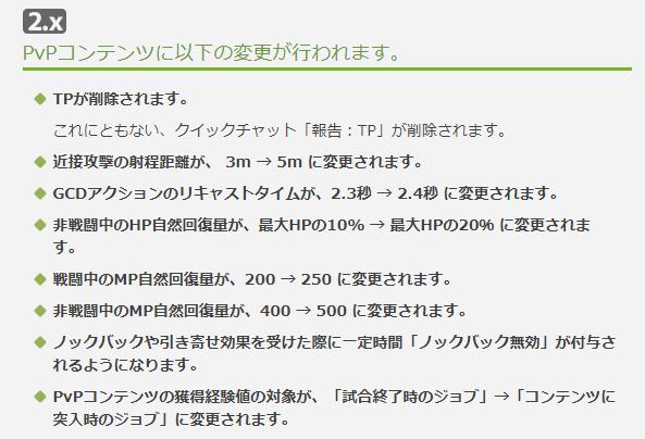 FF14 PvP調整 5.0