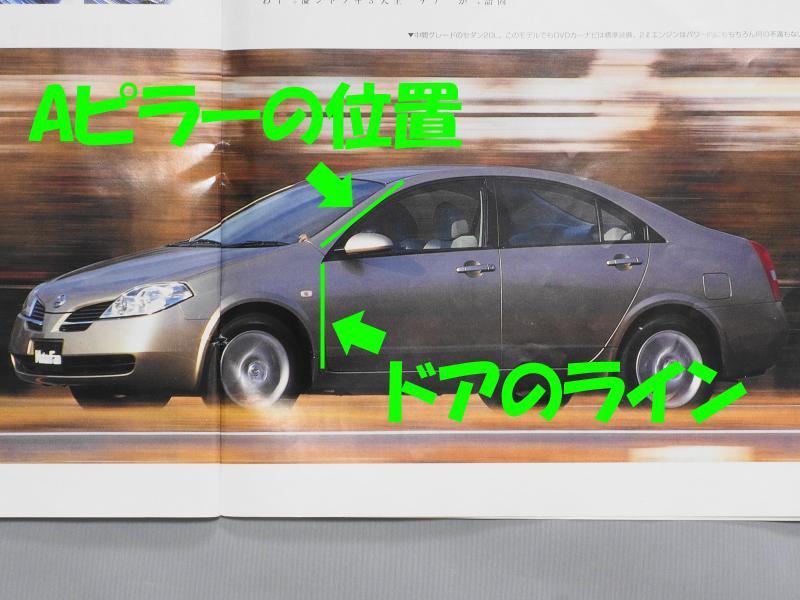 3代目_プリメーラ_プリメーラ実車