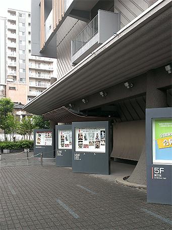 東京都立産業貿易センター 台東館 外観