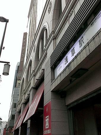 東京メトロ銀座線 浅草駅 出口