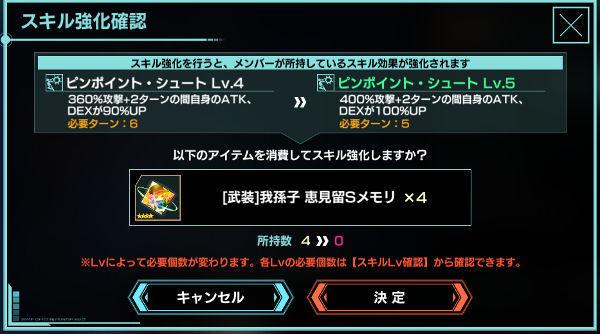 スキル強化02