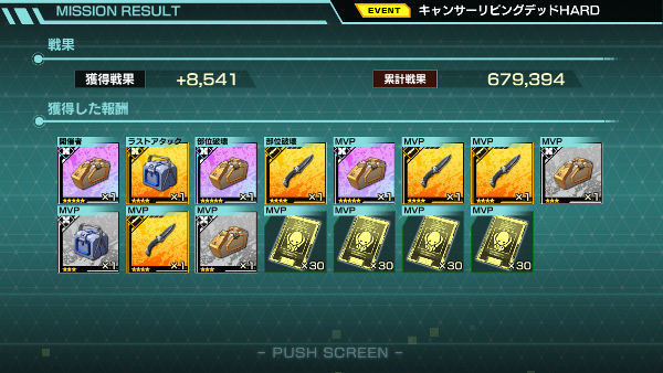 キャンサーハード戦闘04