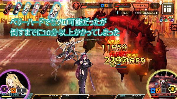キャンサーベリーハード戦闘01