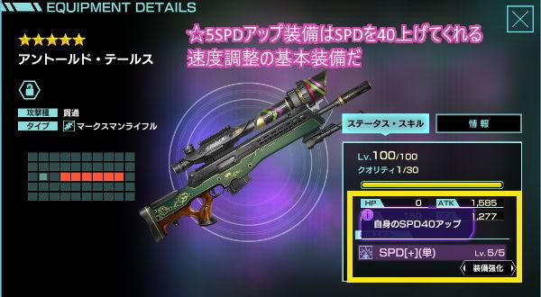 めるる速度星5武器
