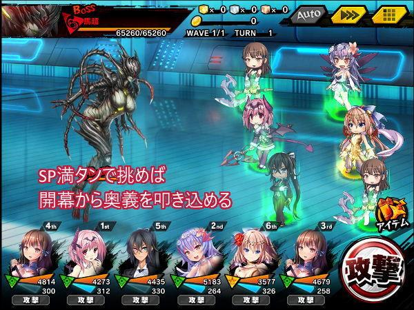 楽園上級戦闘02