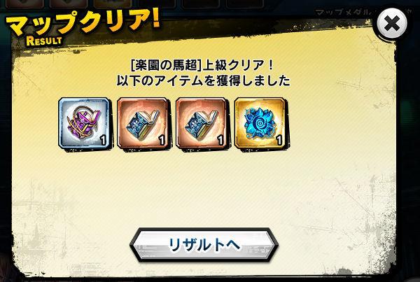 楽園上級戦闘05