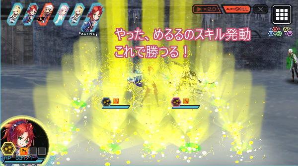 めるる砲発動01