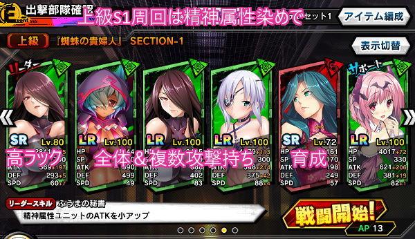 貴婦人S1戦闘01