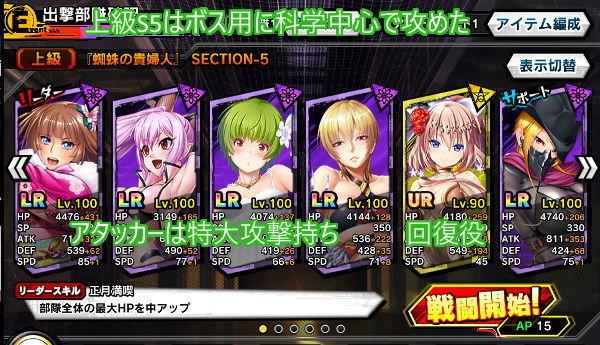 貴婦人S5戦闘01
