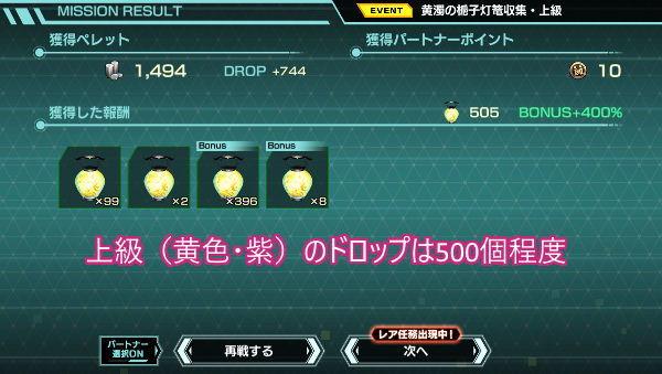 恐怖ファイル上級戦闘02