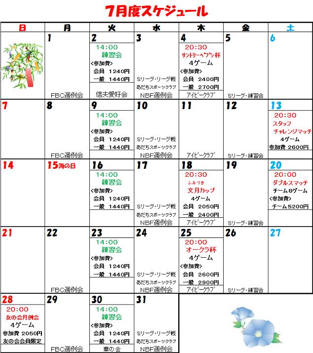 7月大会スケジュール